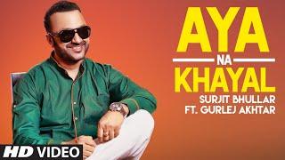 Aya Na Khayal – Surjit Bhullar – Gurlej Akhtar