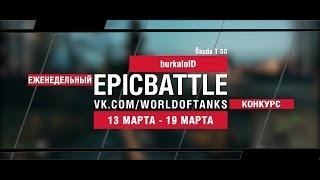 EpicBattle! burkaloID / Škoda T 50 (еженедельный конкурс: 13.03.17-19.03.17)