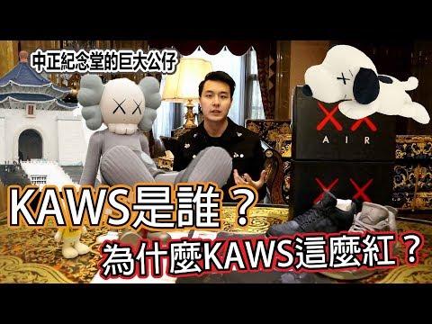 KAWS是誰?你一定要認識的藝術家!【KAWS的成功故事】| 中正紀年堂的巨大公仔