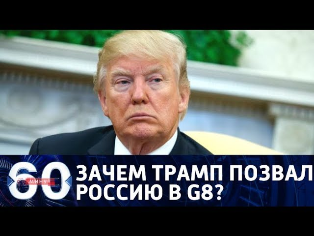 60 минут. Россия, вернись! Зачем Трамп позвал Россию в G8? 08.06.2018
