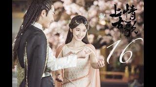 上古情歌 A Lifetime Love 16 黃曉明 宋茜 CROTON MEGAHIT Official