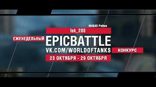 EpicBattle : tok_200  / M48A5 Patton (конкурс: 23.10.17-29.10.17)