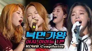 K.O.M.S SPECIAL★Female IDOL Compilation PART1★