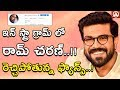 Ram Charan Makes His Instagram Debut; Shares A Video