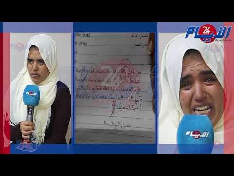 بعد أن أسعفها محمد السادس بإعادتها إلى المغرب من السعودية..صرخة الخادمة سناء بعد صدمتها في والديها