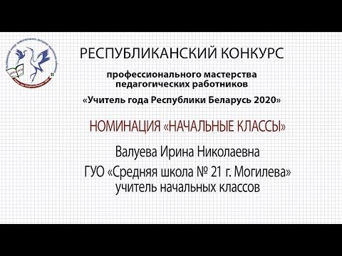Начальные классы. Валуева Ирина Николаевна. 29.09.2020