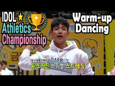[Idol Star Athletics Championship] WARMING UP DANCE MADE BY SEVENTEEN 20170130