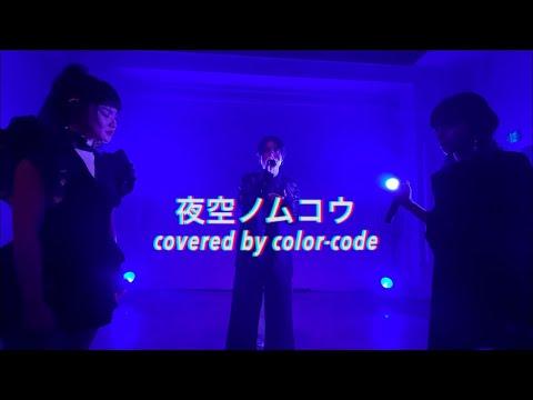 [アカペラカバー] 夜空ノムコウ / SMAP (covered by color-code)