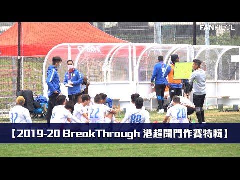 【2019-20 BreakThrough 港超閉門作賽特輯】