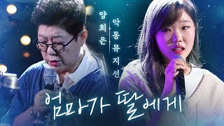 """Yang Hee Eun & AKMU, touching collaborate song """"Mother to Daughter"""" 《Fantastic Duo》 EP 13"""