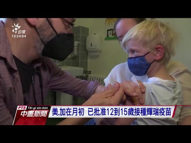 英國批准嬌生疫苗使用 訂購2000萬劑