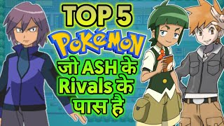 Top 5 Pokémon Jo Ash Ke Rivals Ke Paas Hai (ft.Super Kamex Hindi)