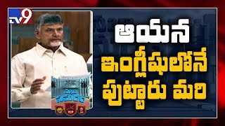 Naidu counters YS Jagan over his English remarks..