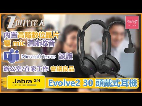 Jabra Evolve2 30 頭戴式耳機 | 內置高階數位晶片雙mic清晰收音 | Microsoft Teams 認證 辦公室/在家工作會議良品