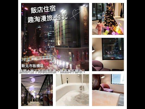 飯店住宿 趣淘漫旅-台北~房間大窗下的耶誕街景,簡直美不勝收!