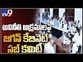 7 member cabinet sub-panel to probe corruption in Chandrababu government