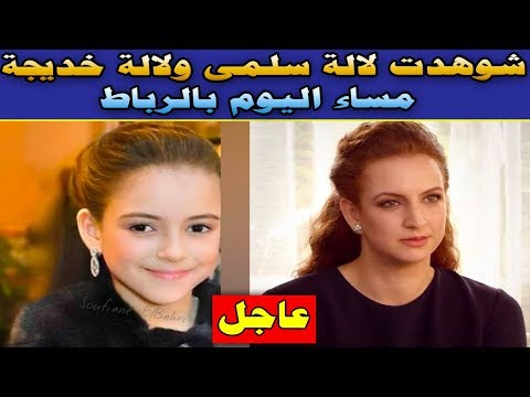 عاجـــل..تفاصيل أول ظهور مفاجئ للأميرة لالة سلمى رفقة ابنتها الأميرة لالة خديجة