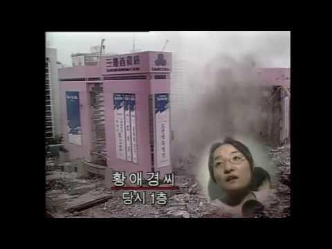 [놀란가슴뉴스] 보고또봐도 역대급 상품백화점 붕괴 - 붕괴당시영상 (1996년도)