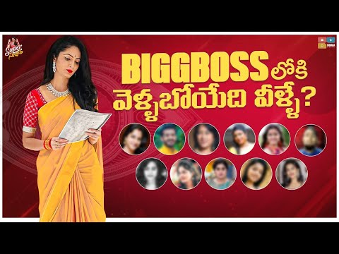 Sujatha reveals Bigg Boss season 5 contestants names