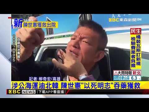 最新》涉公海運油北韓 陳世憲「以死明志」吞藥獲救