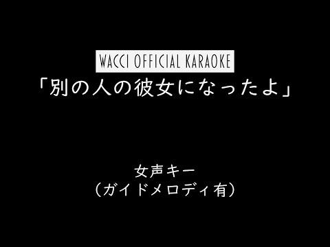 【公式カラオケ】wacci『別の人の彼女になったよ』女声キー(ガイドメロディ有)