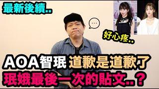 最新後續..AOA智珉道歉是道歉了..珉娥最後一次的貼文?DenQ