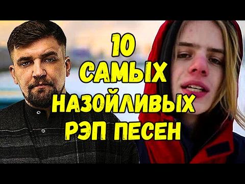 ТОП 10 САМЫХ НАЗОЙЛИВЫХ РЭП ПЕСЕН