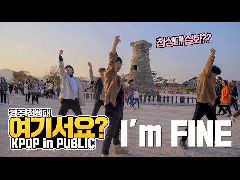 [여기서요?] 방탄소년단 BTS - I'm Fine | 커버댄스 DANCE COVER | KPOP IN PUBLIC @첨성대