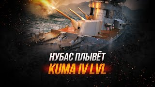 World of Warships - Нубас Плывет Kuma 4lvl