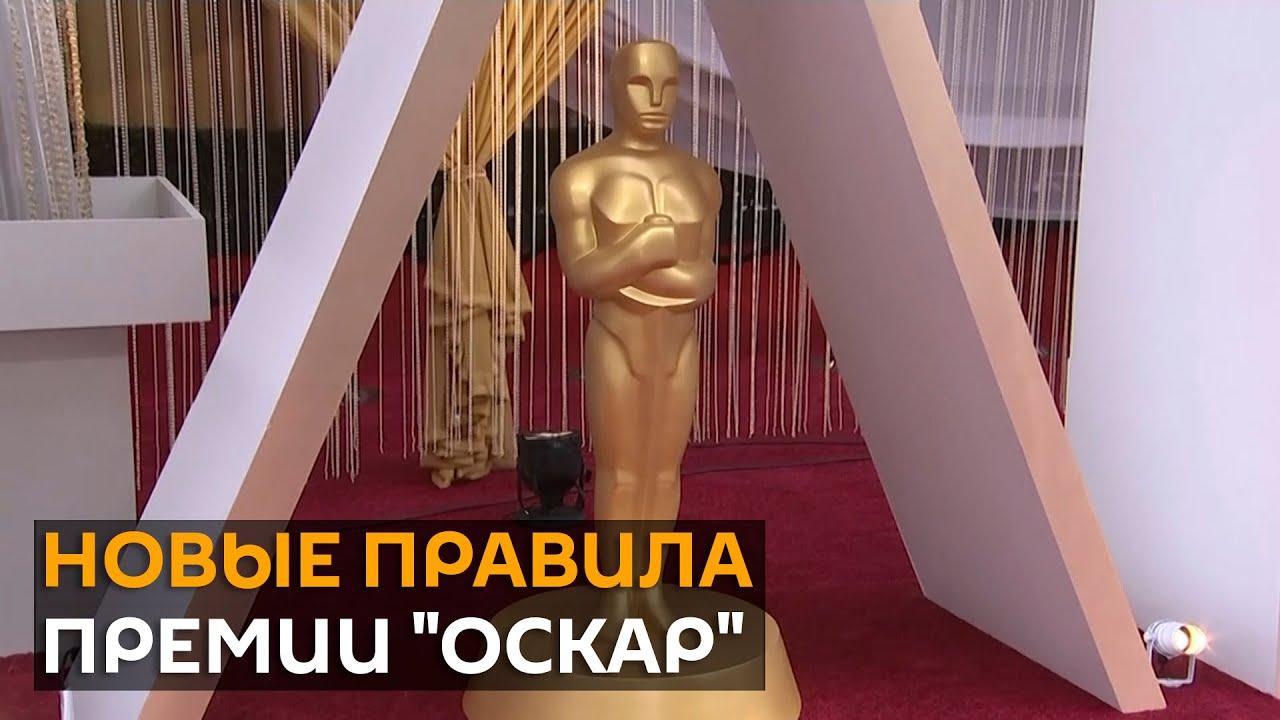 Политкорректный «Оскар»