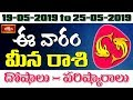 Pisces Weekly Horoscope By Dr Sankaramanchi Ramakrishna Sastry | 19 May 2019 - 25 May 2019