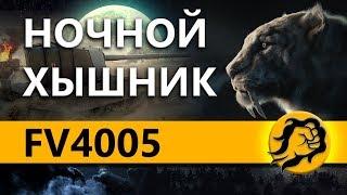 FV4005 - НОЧНОЙ ХЫШНИК