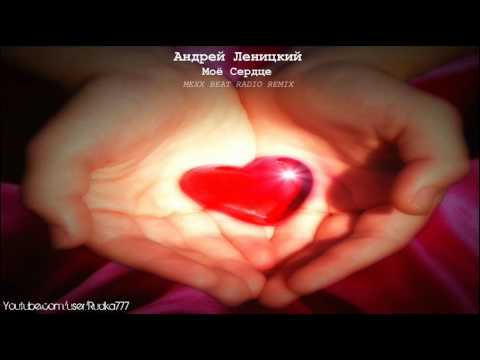 Андрей Леницкий - Моё Сердце (MEXX BEAT RADIO REMIX)