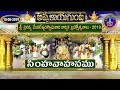 సింహవాహనం-అప్పలాయ గుంట |  Simha Vahanam-Appalaya Gunta | 15-06-19 | SVBC TTD