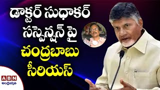 Chandrababu Naidu makes serious comments on AP Govt on Dr ..