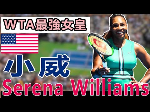 小威- Serena Williams|網球女皇|【WTA最強】|【快速認識網壇球星#19】|LeonTV