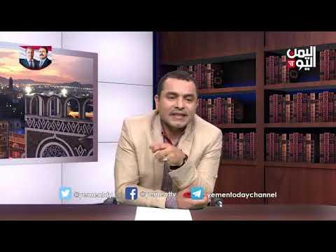 قناة اليمن اليوم - بالقلم الاحمر 13-10-2019