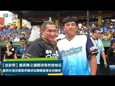 【棒球】館長陳之漢霸氣為中信兄弟開球!呼籲球迷能夠踴躍進場支持國球
