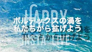 【Happyちゃん】HAPPY DJ ソースチャンネル ボルテックスの渦を私たちから拡げよう♥ エイブラハム瞑想 朝のインスタライブ 【ハッピーちゃん】 20181111