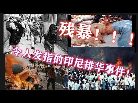 """反共反华排华的印尼""""黑色五月暴动"""",针对华人的烧杀奸掠,惨不忍睹!令人发指!930事件的""""反共大清洗""""50多万共产党员遭到屠杀(有观看不适图片,慎 入)!"""