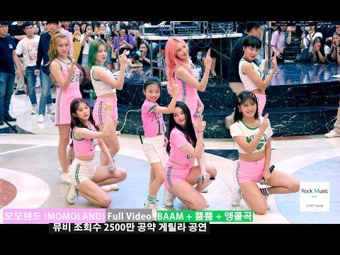 모모랜드 (MOMOLAND) (with.나하은) Full Ver. (BAAM + 뿜뿜 + 앵콜곡),뮤비 조회수 공약 게릴라@180708