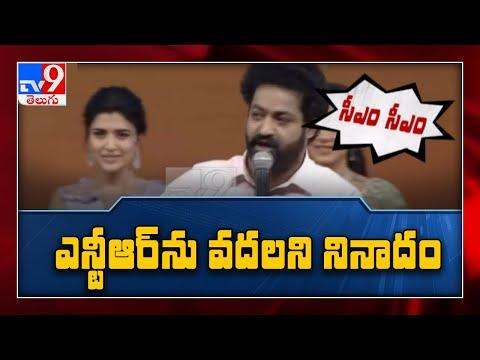 Watch Jr NTR reaction on 'NTR CM' slogans at Thellavarithe Guruvaram Pre- Release event