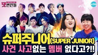 [ENG SUB] [슈주 2탄] 데뷔 15년차 슈퍼주니어의 컴백! 악플 대신 '슈퍼 클랩' #Super Junior   댓변인들   AYO 에이요