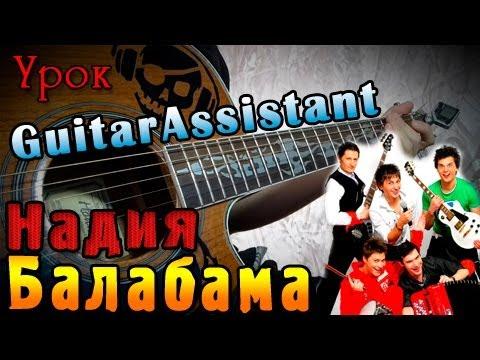 Балабама - Надия (Урок под гитару)