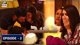 Hassad Episode 3 | 17th June 2019 | ARY Digital [Subtitle Eng]