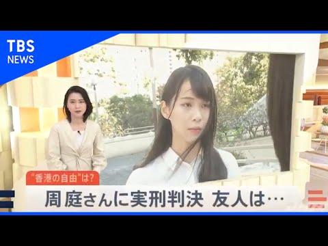 周庭さんに禁錮10か月の実刑判決 傍聴の友人「泣き崩れる感じだった」【news23】