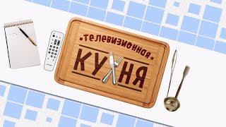 «Телевизионная кухня» с Александром Бурковым