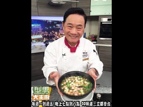 阿基師教你做「客家鹹湯圓」【型男大主廚 主廚教你做】