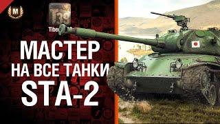 Мастер на все танки №72 - STA 2 - от Tiberian39