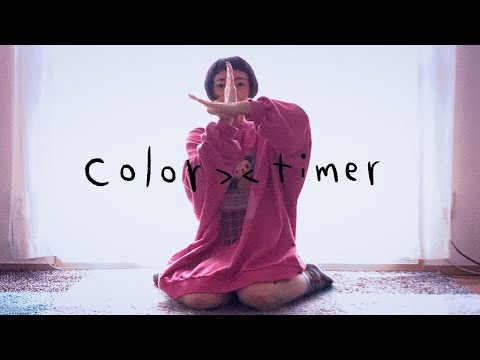 夕食ホット「color timer」Music Video #StayHome #WithMe